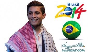اغنية كأس العالم لكرة القدم 2014 محمد عساف