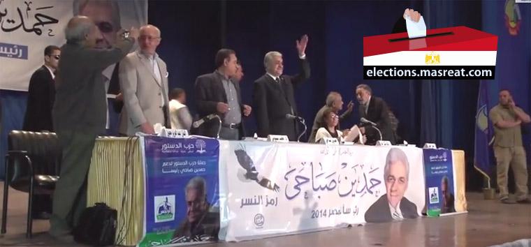 انسحاب حمدين صباحي من انتخابات الرئاسة المصرية 2014
