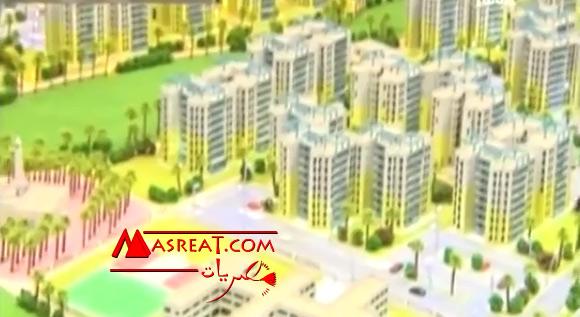 توزيع شقق مشروع المليون وحدة سكنية