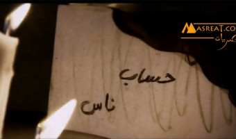 فيديو كليب اغنية تامر حسني الاخيرة يا ساتر يا رب