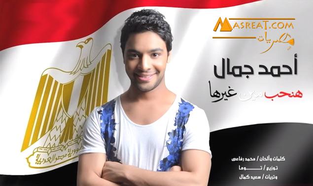 اغنية احمد جمال هنحب مين غيرها الجديدة