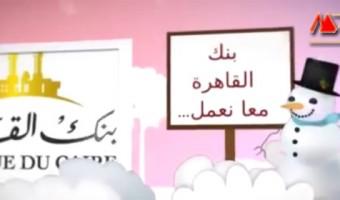 بنك القاهرة لسداد الضرائب والجمارك الكترونياً