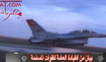 الجيش المصري يرد على داعش ليبيا